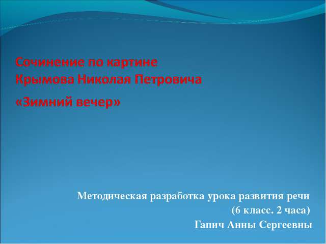 Методическая разработка урока развития речи (6 класс. 2 часа) Гапич Анны Серг...