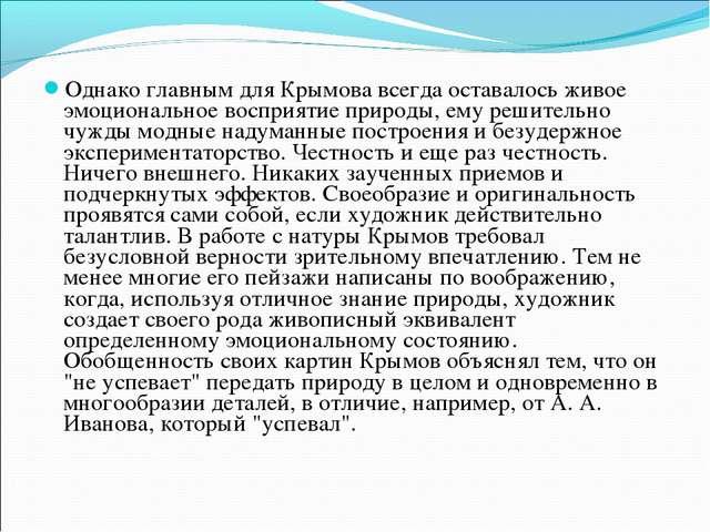 Однако главным для Крымова всегда оставалось живое эмоциональное восприятие п...