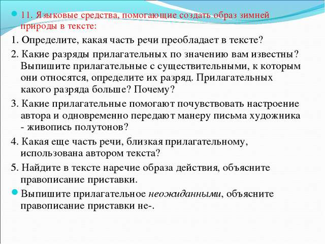 11. Языковые средства, помогающие создать образ зимней природы в тексте: 1. О...