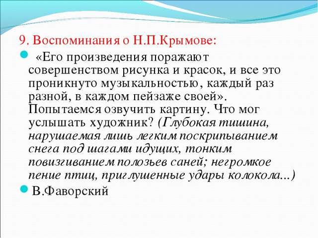 9. Воспоминания о Н.П.Крымове: «Его произведения поражают совершенством рисун...