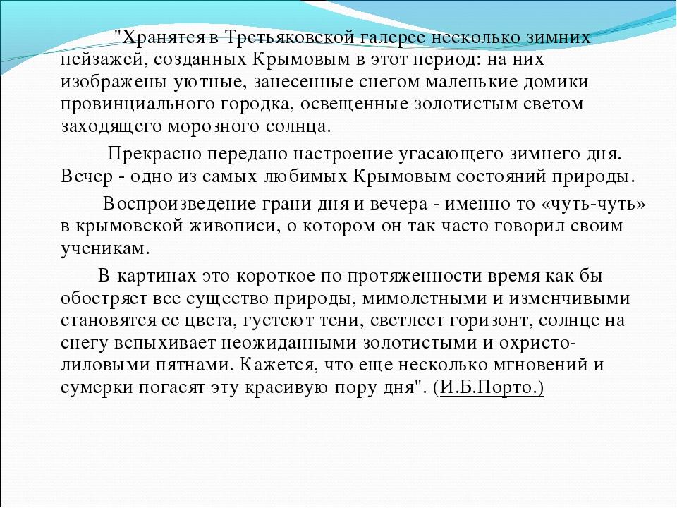 """""""Хранятся в Третьяковской галерее несколько зимних пейзажей, созданных Крымо..."""