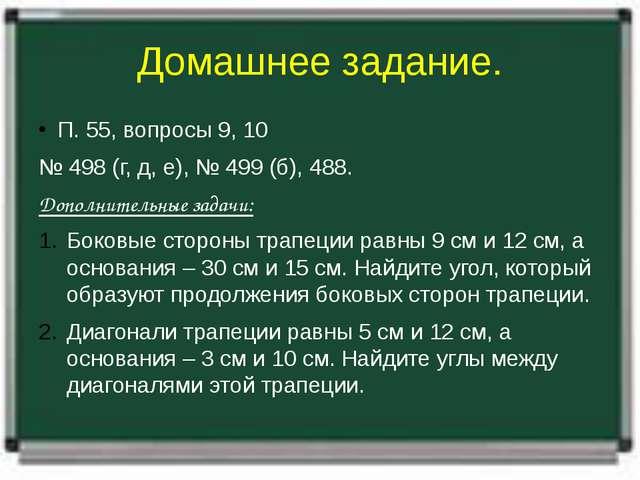 Домашнее задание. П. 55, вопросы 9, 10 № 498 (г, д, е), № 499 (б), 488. Допол...