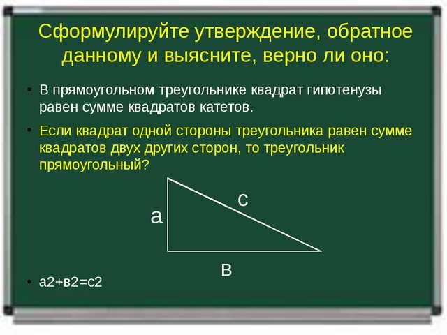 Сформулируйте утверждение, обратное данному и выясните, верно ли оно: В прямо...