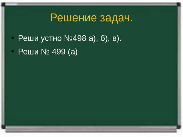 Решение задач. Реши устно №498 а), б), в). Реши № 499 (а)