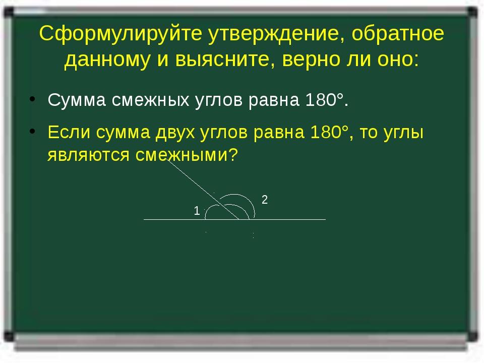 Сформулируйте утверждение, обратное данному и выясните, верно ли оно: Сумма с...