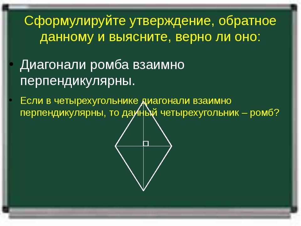 Сформулируйте утверждение, обратное данному и выясните, верно ли оно: Диагона...