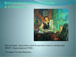 Викторина по произведениям А.С.Пушкина Презентацию выполнила учитель русского