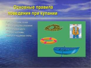Основные правила поведения при купании При несчастном случае на воде средств
