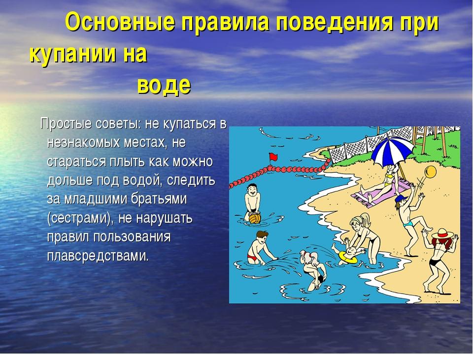 Основные правила поведения при купании на воде Простые советы: не купаться в...