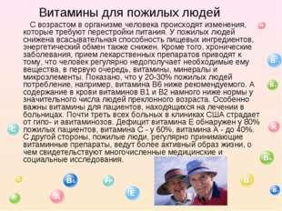 Витамины для пожилых людей С возрастом в организме человека происходят измен