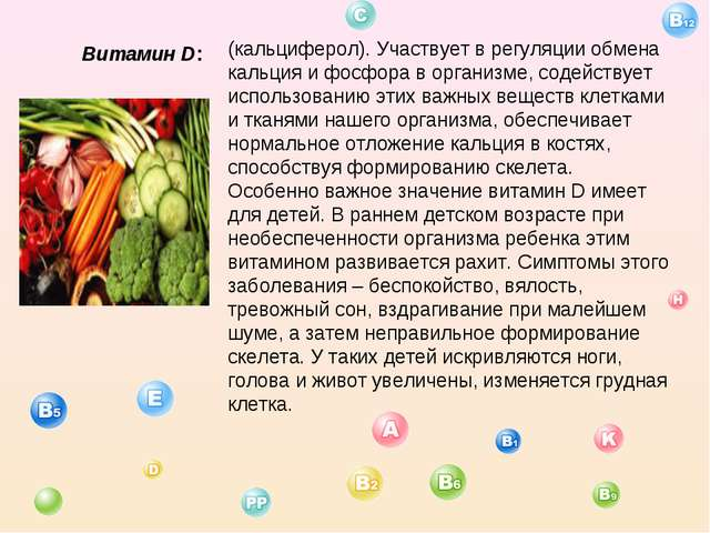 Витамин D: (кальциферол). Участвует в регуляции обмена кальция и фосфора в ор...
