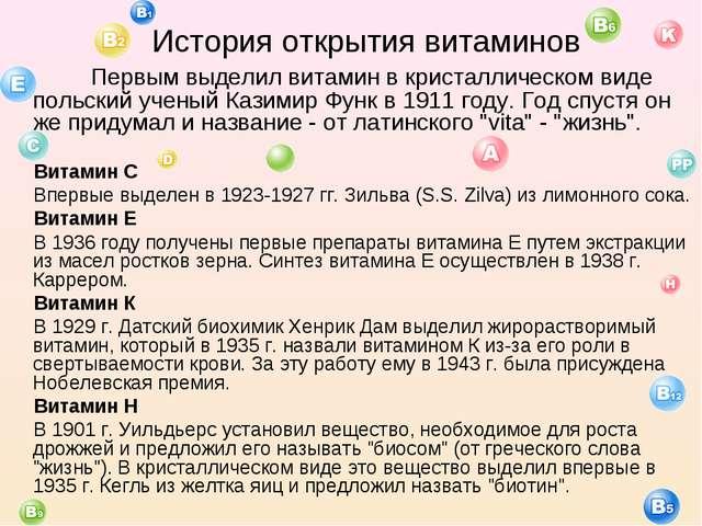 История открытия витаминов Первым выделил витамин в кристаллическом виде пол...