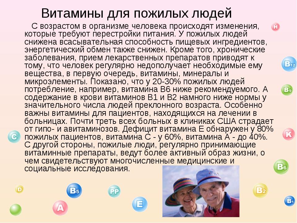Витамины для пожилых людей С возрастом в организме человека происходят измен...