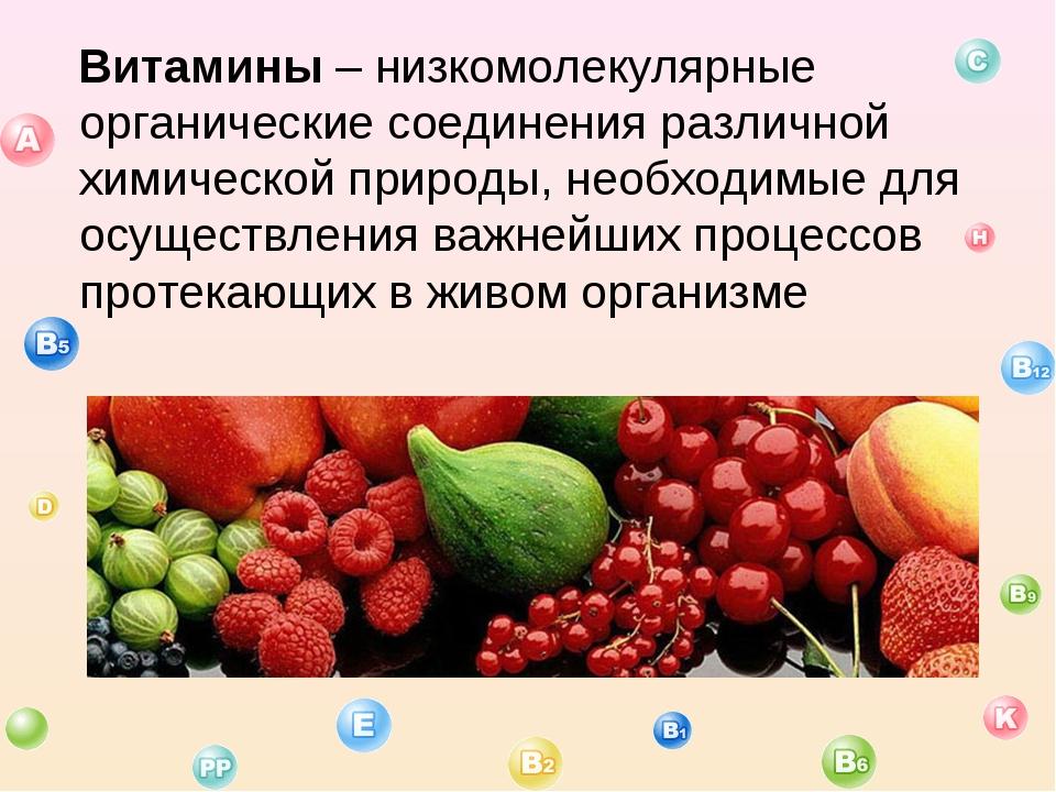 Витамины – низкомолекулярные органические соединения различной химической пр...