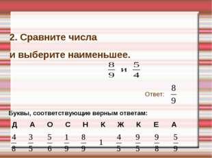 2. Сравните числа и выберите наименьшее. Ответ: Буквы, соответствующие верным