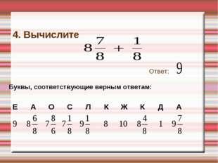 4. Вычислите Ответ: Буквы, соответствующие верным ответам: ЕАОСЛКЖКД