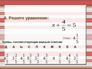6. Решите уравнение: Ответ: Буквы, соответствующие верным ответам: ДАЬСЛ
