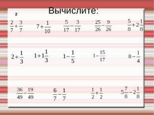 Вычислите: 2