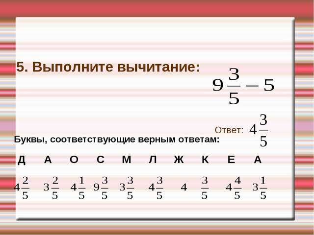 5. Выполните вычитание: Ответ: Буквы, соответствующие верным ответам: ДАОС...