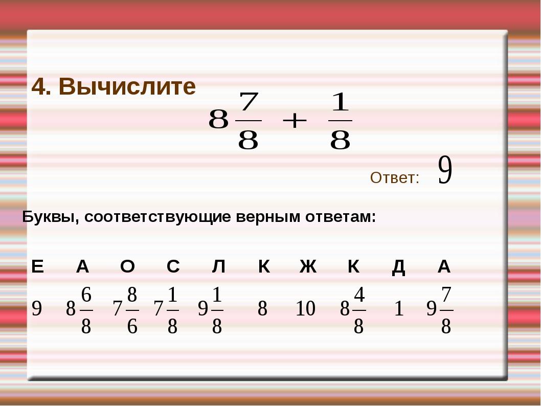 4. Вычислите Ответ: Буквы, соответствующие верным ответам: ЕАОСЛКЖКД...