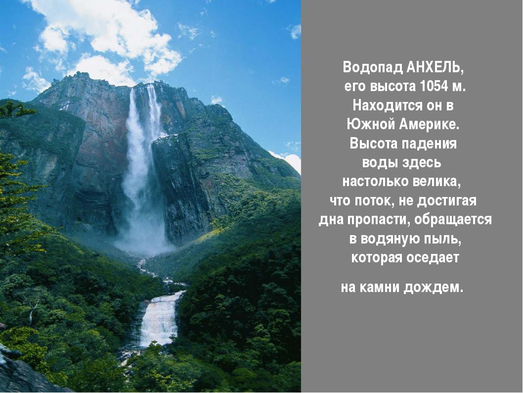 Водопад АНХЕЛЬ, его высота 1054 м. Находится он в Южной Америке. Высота паден...