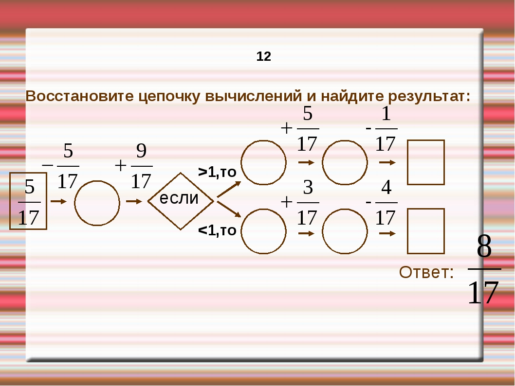 Восстановите цепочку вычислений и найдите результат: Ответ: если >1,то