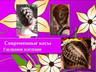 Современные косы Узелковое плетение