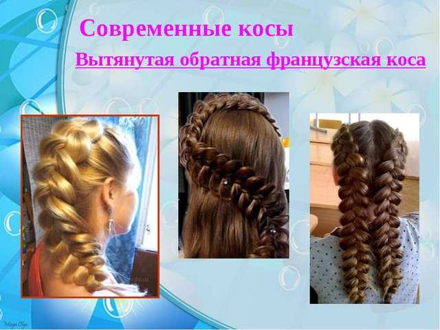 Современные косы Вытянутая обратная французская коса