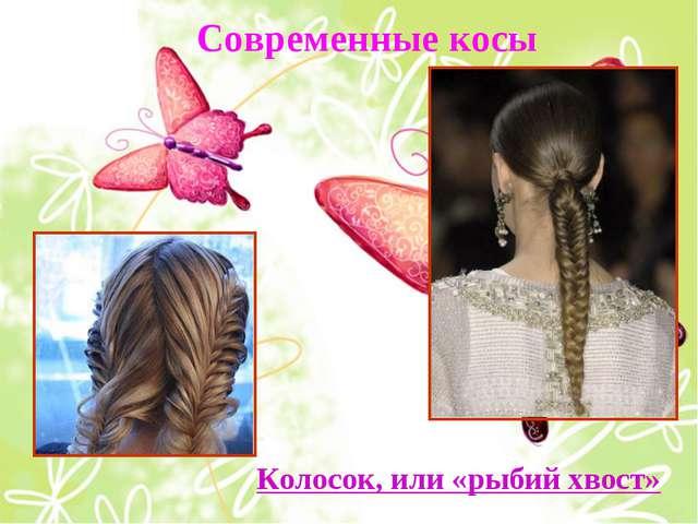 Современные косы Колосок, или «рыбий хвост»