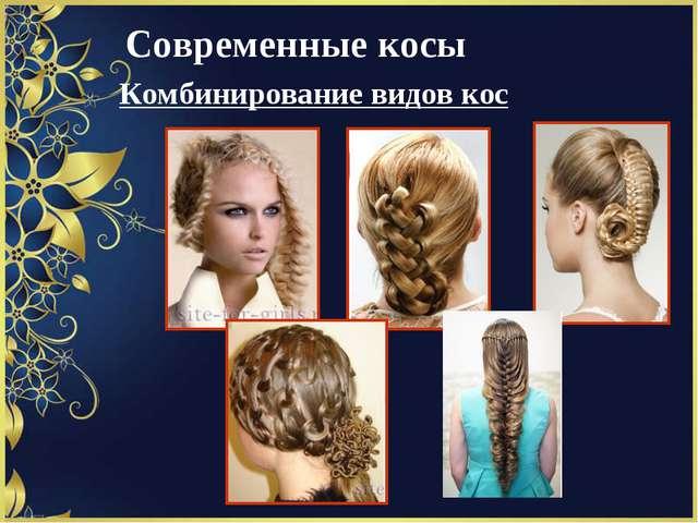 Современные косы Комбинирование видов кос