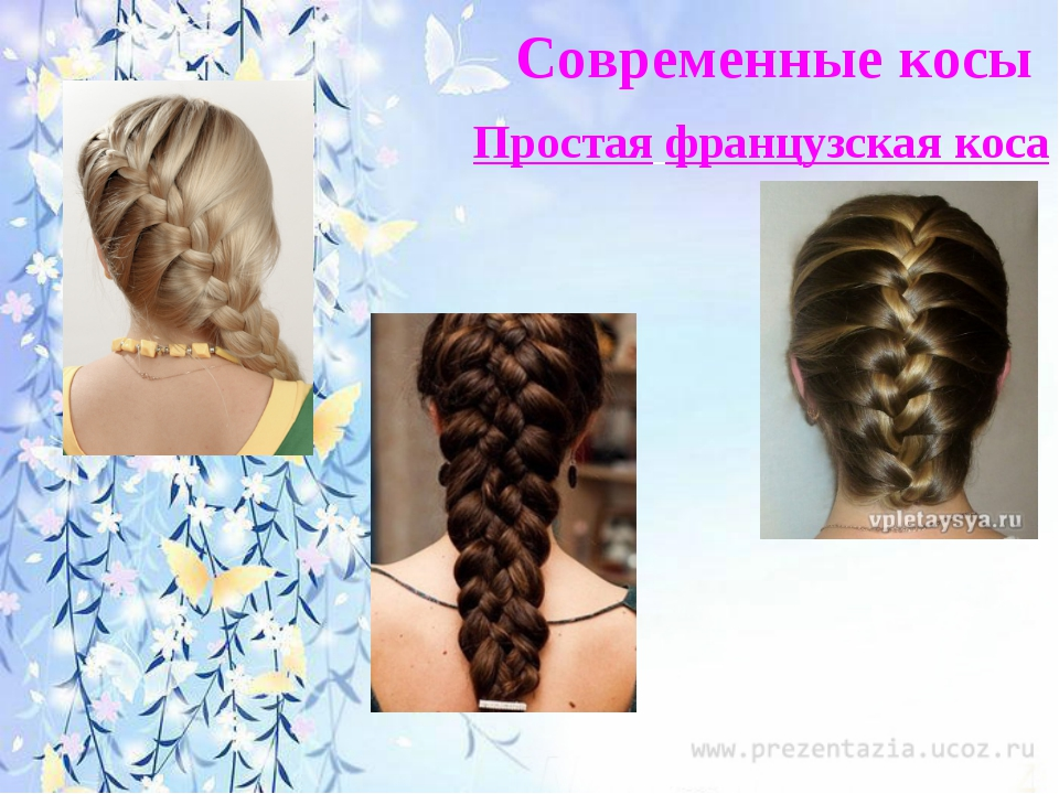 Современные косы Простая французская коса