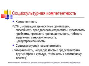 Социокультурная компетентность Компетентность (ЗУН , мотивация, ценностные ор