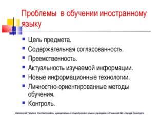 Проблемы в обучении иностранному языку Цель предмета. Содержательная согласов
