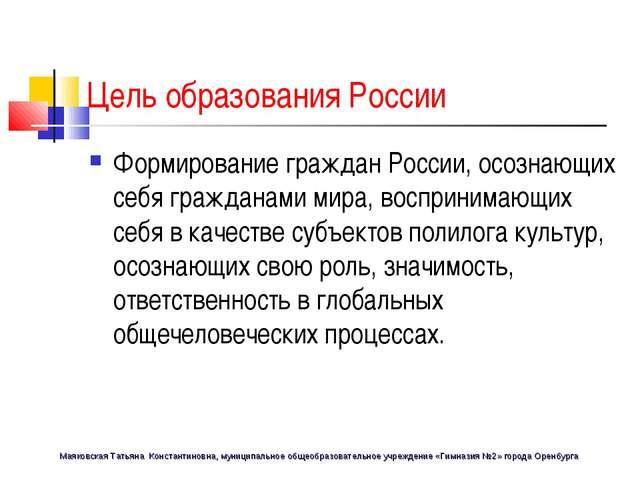 Цель образования России Формирование граждан России, осознающих себя граждана...