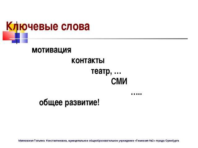 Ключевые слова мотивация контакты театр, … СМИ ….. общее разви...
