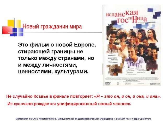 Новый гражданин мира Это фильм о новой Европе, стирающей границы не только ме...