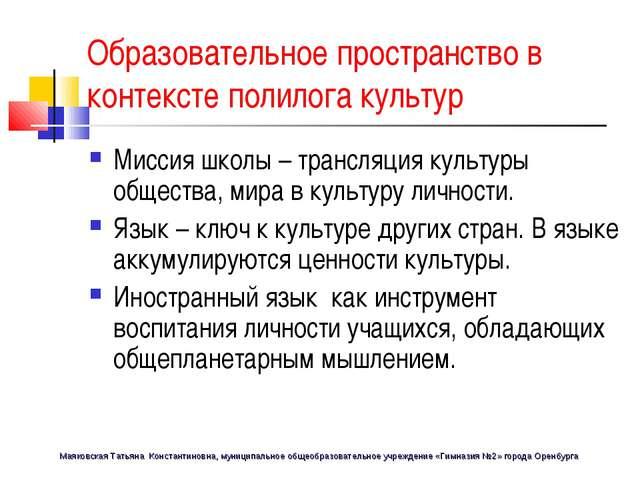 Образовательное пространство в контексте полилога культур Миссия школы – тран...