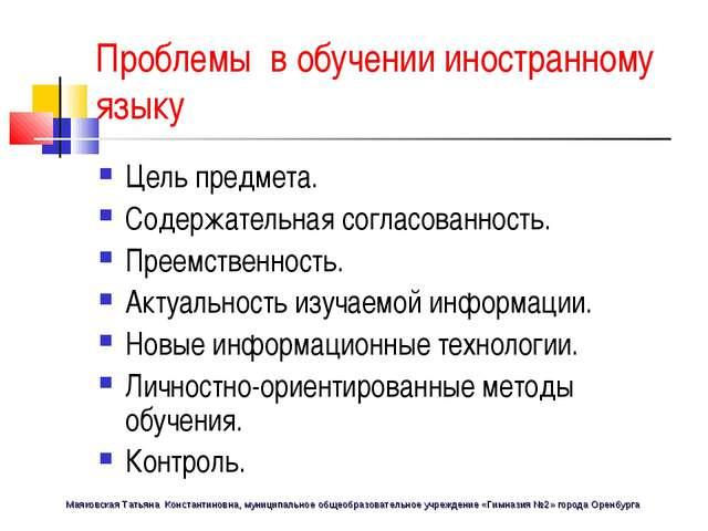 Проблемы в обучении иностранному языку Цель предмета. Содержательная согласов...