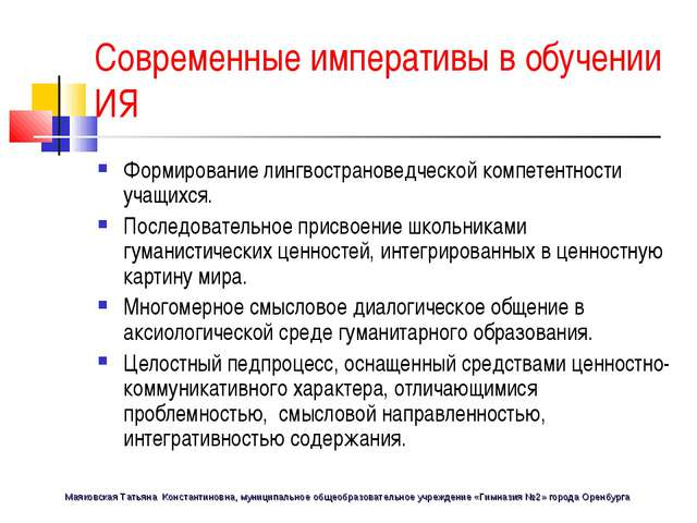 Современные императивы в обучении ИЯ Формирование лингвострановедческой компе...