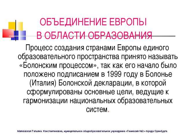 ОБЪЕДИНЕНИЕ ЕВРОПЫ В ОБЛАСТИ ОБРАЗОВАНИЯ Процесс создания странами Европы еди...