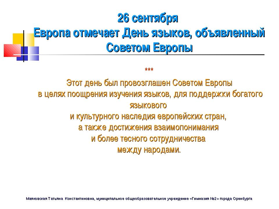 26 сентября Европа отмечает День языков, объявленный Советом Европы *** Этот...