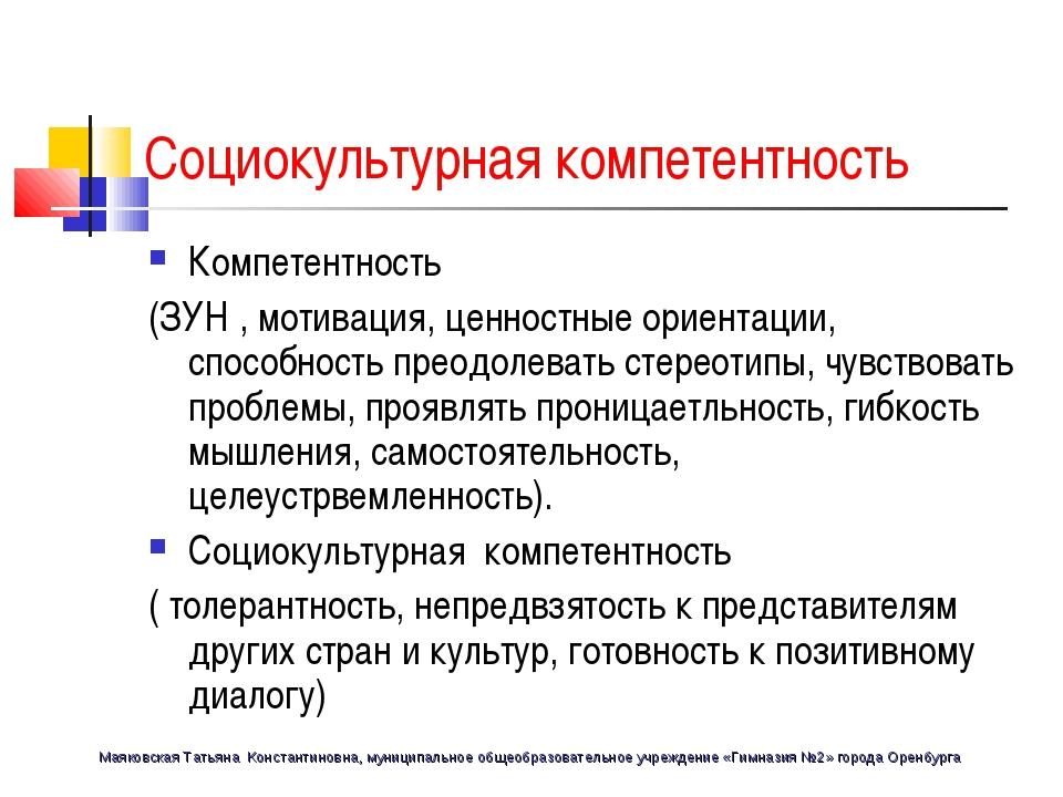 Социокультурная компетентность Компетентность (ЗУН , мотивация, ценностные ор...