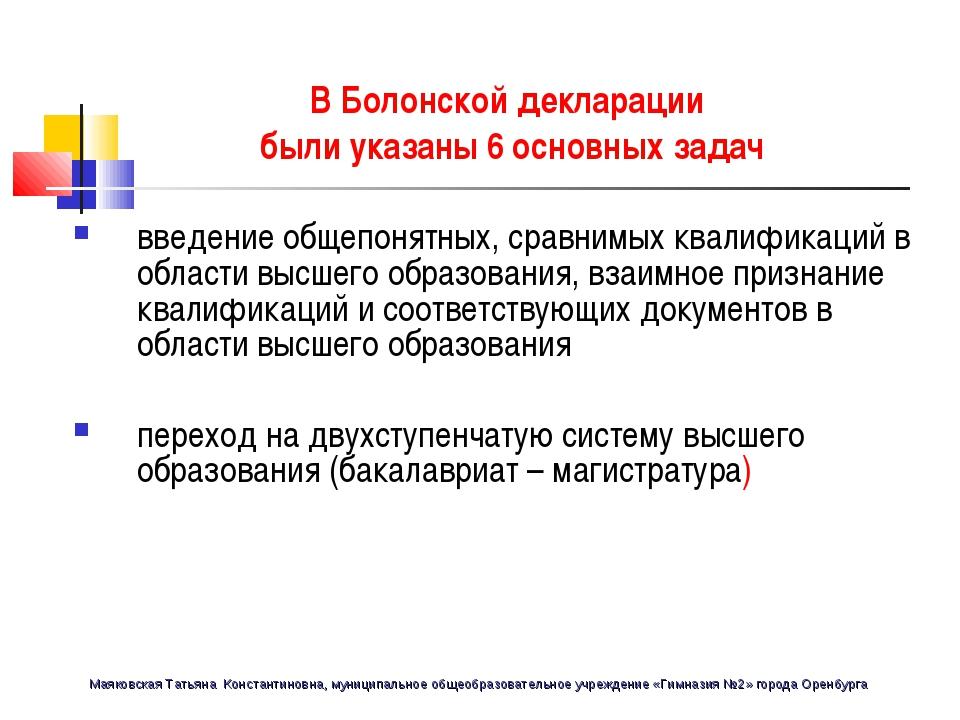 В Болонской декларации были указаны 6 основных задач введение общепонятных, с...