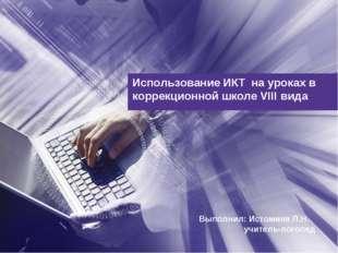 Использование ИКТ на уроках в коррекционной школе VIII вида Выполнил: Истомин