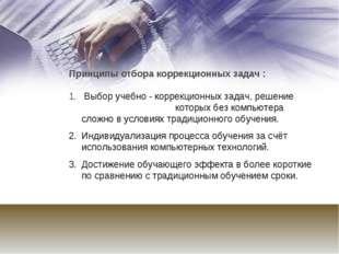 Принципы отбора коррекционных задач : Выбор учебно - коррекционных задач, реш