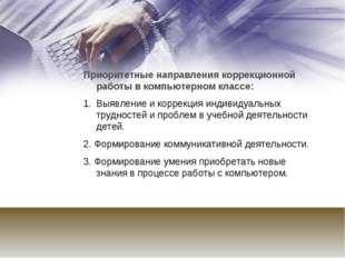 Приоритетные направления коррекционной работы в компьютерном классе: Выявлени