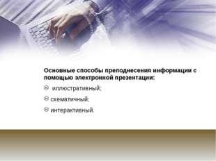 Основные способы преподнесения информации с помощью электронной презентации: