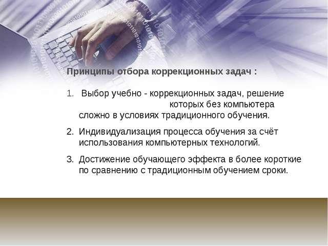Принципы отбора коррекционных задач : Выбор учебно - коррекционных задач, реш...
