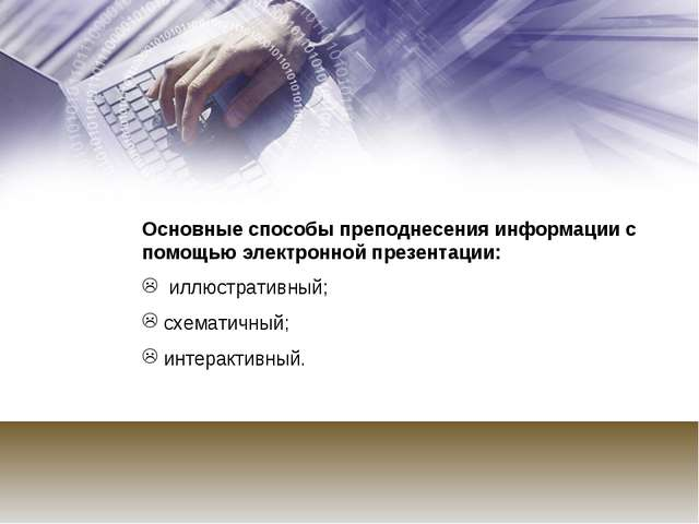 Основные способы преподнесения информации с помощью электронной презентации:...