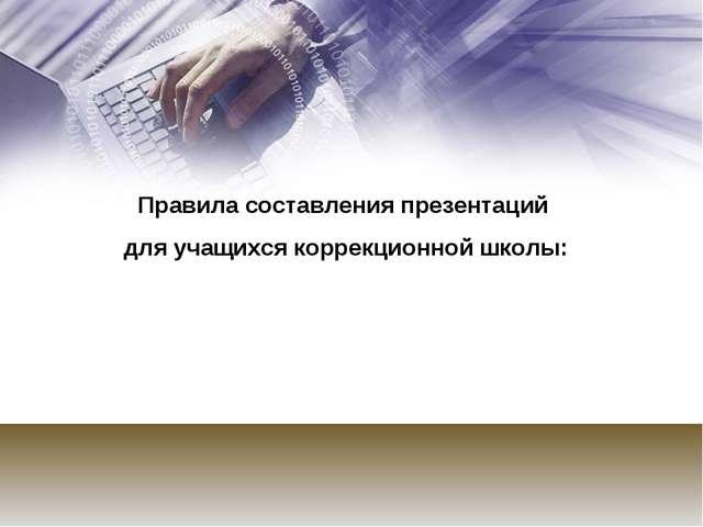 Правила составления презентаций для учащихся коррекционной школы: